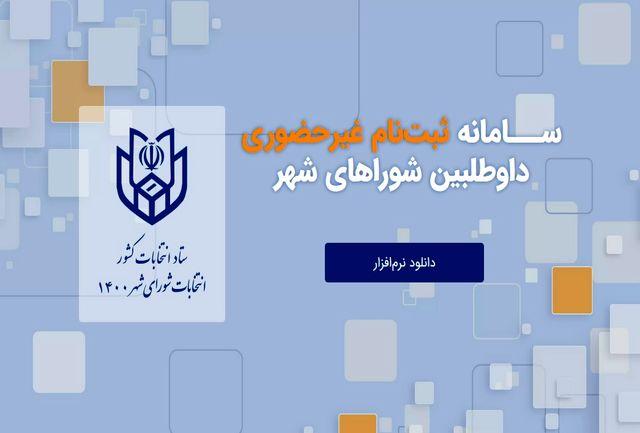 سامانه ثبتنام الکترونیکی انتخابات شوراهای شهر معرفی شد