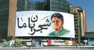 طرح دیوارنگاره میدان ولیعصر برای شجریان