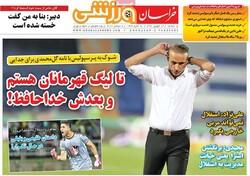 روزنامه های ورزشی دوشنبه ۱۷ شهریور ۹۹