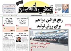 روزنامه های اقتصادی سهشنبه ۱۸ شهریور ۹۹