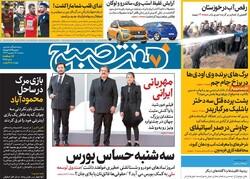 روزنامه های صبح سهشنبه ۱۸ شهریور ۹۹