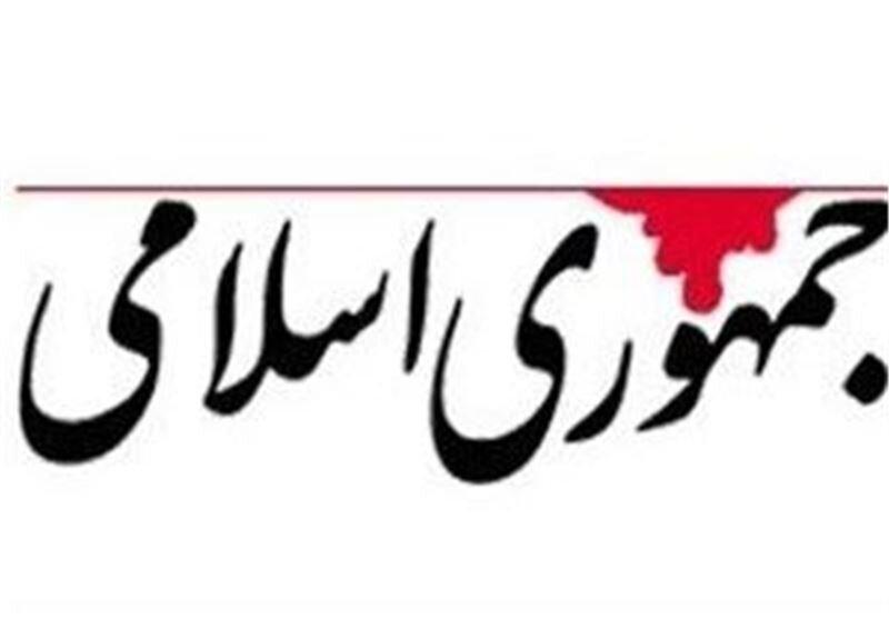 روزنامه جمهوری اسلامی: مخالفان دیروز برجام، الان خودشان پشت فرمان آن نشسته و به مذاکرات ادامه می دهند