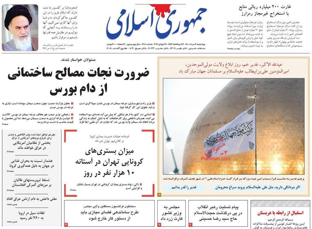 صفحه اول روزنامه های چهارشنبه 6مرداد1400