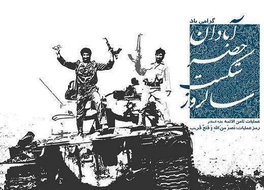 عملیات ثامنالائمه، نخستین پیروزی بزرگ ایران در جنگ هشت ساله