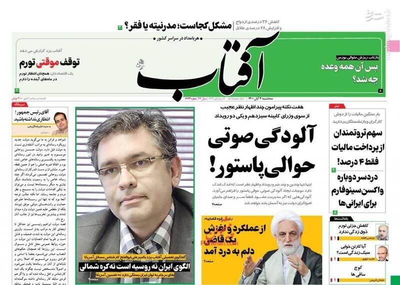 صفحه اول روزنامههای سهشنبه ۴ آبان ۱۴۰۰