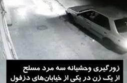 سرقت وحشیانه ۳ مرد مسلح از یک زن در دزفول/ ویدئو