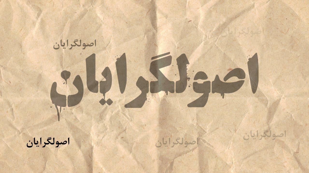 اصولگرایان و خیال خام وحدت/ دوقطبی رئیسی- محمد؟