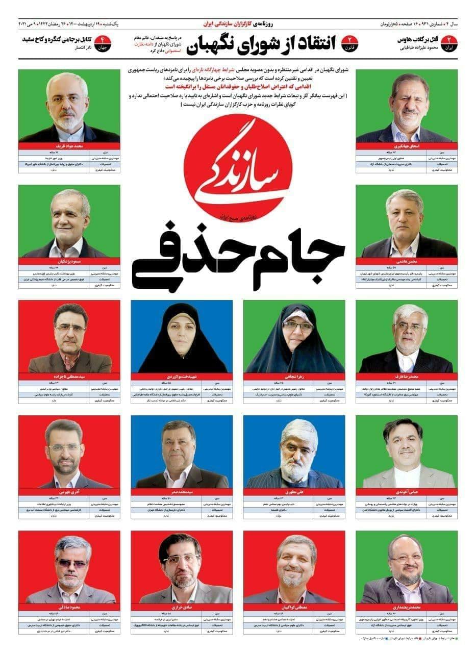 جام حذفی کاندیداهای اصلاحطلب / کدام نامزدها رد میشوند، کدام کاندیداها تایید خواهند شد؟